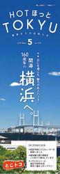 HOTほっとTOKYU 2019年5月号(Vol.478)
