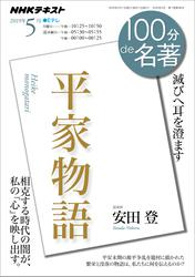 NHK 100分 de 名著 平家物語2019年5月【リフロー版】