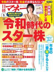 日経マネー (2019年6月号)