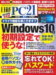 日経PC21 (2019年6月号)
