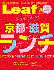Leaf(リーフ) (2019年6月号)