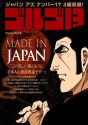 ゴルゴ13 MADE IN JAPAN