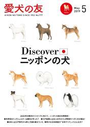 愛犬の友 (2019年5月号)