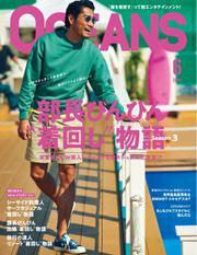 OCEANS(オーシャンズ) (2019年6月号)