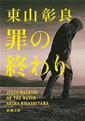 罪の終わり(新潮文庫)