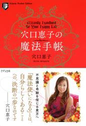 穴口恵子の魔法手帳(きずな出版)