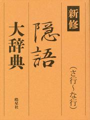 新修 隠語大辞典 (さ行~な行)