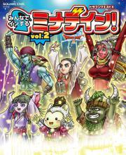 ドラゴンクエストX みんなでインするミナデイン! vol.2【プロダクトコード付き】