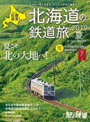 旅と鉄道 増刊 (2019年6月号)