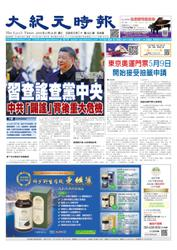 大紀元時報 中国語版 (4/24号)