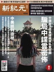 新紀元 中国語時事週刊 (630号)