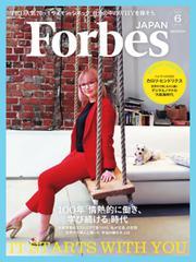 Forbes JAPAN(フォーブス ジャパン)  (2019年6月号)