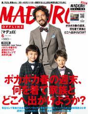 MADURO(マデュロ) (2019年6月号)