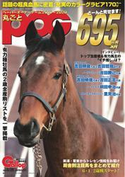 週刊Gallop(ギャロップ) 臨時増刊 丸ごとPOG (2019~2020)