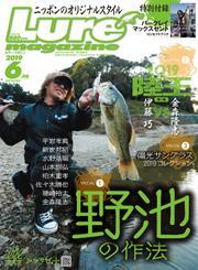 Lure magazine(ルアーマガジン) (2019年6月号)