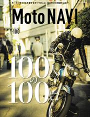 MOTO NAVI(モトナビ)  (No.100)