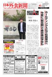 日本外食新聞 (2019/4/25号)
