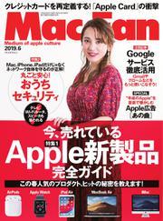 Mac Fan(マックファン) (2019年6月号)