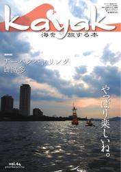 Kayak(カヤック) (Vol.64)