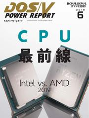 DOS/V POWER REPORT (ドスブイパワーレポート) (2019年6月号)