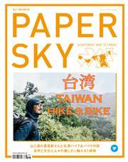 PAPERSKY(ペーパースカイ) (no.59)