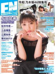 ENTAME (エンタメ) (2019年6月号)