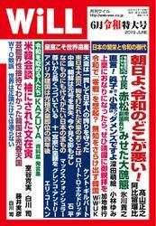 月刊WiLL(マンスリーウイル) (2019年6月号)