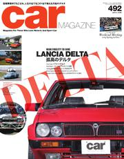 CAR MAGAZINE(カー・マガジン) (No.492)