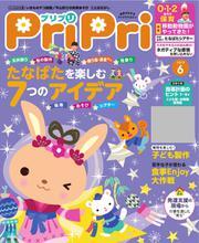 PriPri(プリプリ) (2019年6月号)