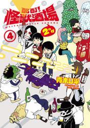 酩酊!怪獣酒場 2nd(ヒーローズコミックス)