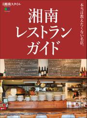 別冊湘南スタイル magazine (湘南レストランガイド)