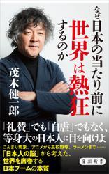 なぜ日本の当たり前に世界は熱狂するのか