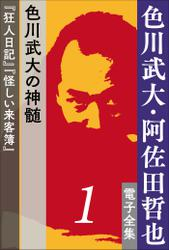 色川武大・阿佐田哲也 電子全集1 色川武大の神髄『狂人日記』『怪しい来客簿』