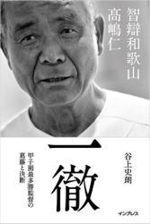 一徹――智辯和歌山 髙嶋仁 甲子園最多勝監督の葛藤と決断