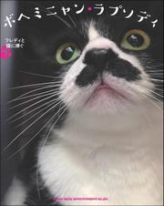 ボヘミニャン・ラプソディ フレディと猫に捧ぐ