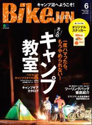 培倶人(バイクジン) (2019年6月号)
