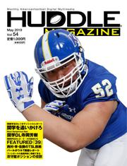 HUDDLE magazine(ハドルマガジン)  (2019年5月号)