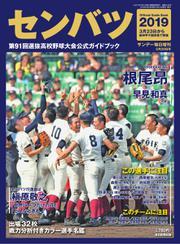 サンデー毎日増刊 (センバツ2019 第91回選抜高校野球大会公式ガイドブック)