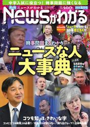 月刊ニュースがわかる (2019年5月号)