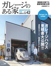 ガレージのある家 (vol.42)