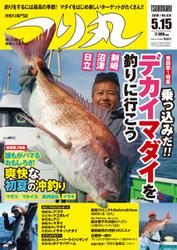 つり丸 (2019年5/15号)