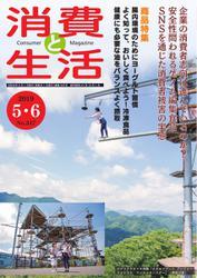 消費と生活 (347号)