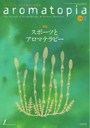 アロマトピア(aromatopia)  (No.153)