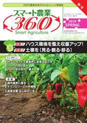 スマート農業360 (2019年春号)