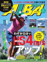 ALBA(アルバトロスビュー) (No.771)