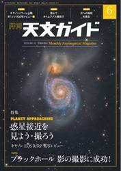 天文ガイド (2019年6月号)