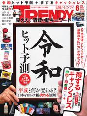 日経トレンディ (TRENDY) (2019年6月号)
