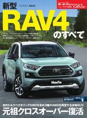 モーターファン別冊 ニューモデル速報 (第583弾 新型RAV4のすべて)