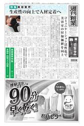 週刊粧業 (第3158号)