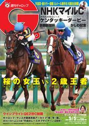週刊Gallop(ギャロップ) (5月5日号)